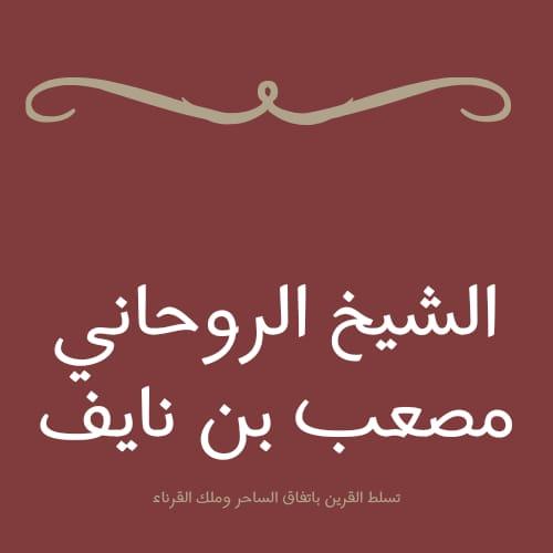 الشيخ الروحاني مصعب بن نايف